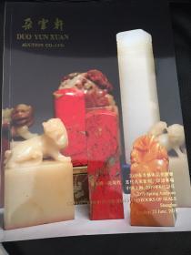 2019春拍朵云轩金石缘——近现代名家篆刻、印谱专场