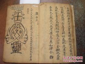 清代手抄符咒书铁牛主师符 藏身咒 金光咒 五瘟断后诀语