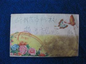 1957年中国军邮封,蝶恋花图案,内部信笺有天安门图案