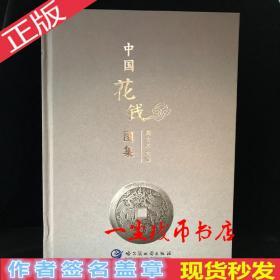 中国花钱图集  图鉴正版