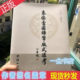 袁像壹圆银币版式汇考2018年正版书籍作者签名本大头银元版别考略