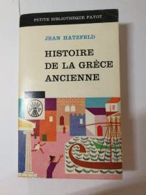 Histoire de la Grèce ancienne 古希腊史 法文