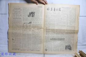 1983年2月10日《北京音乐报》 -依靠群众进行改革、开创音乐工作的新局面