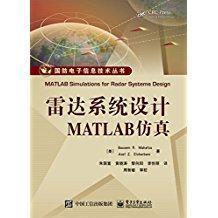 雷达系统设计MATLAB仿真 B.R.马哈夫扎 朱国富 黄晓涛