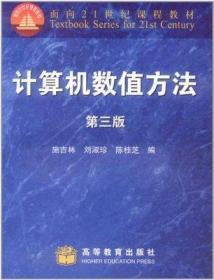 计算机数值方法 /施吉林/ 第3版 高等教育出版社