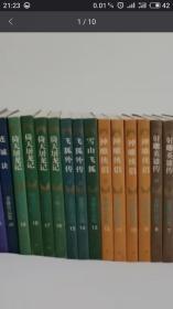 金庸全集三联36本
