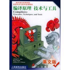 编译原理 技术与工具
