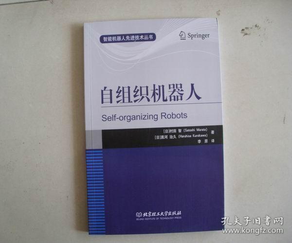 智能机器人先进技术丛书 自组织机器人 库存书