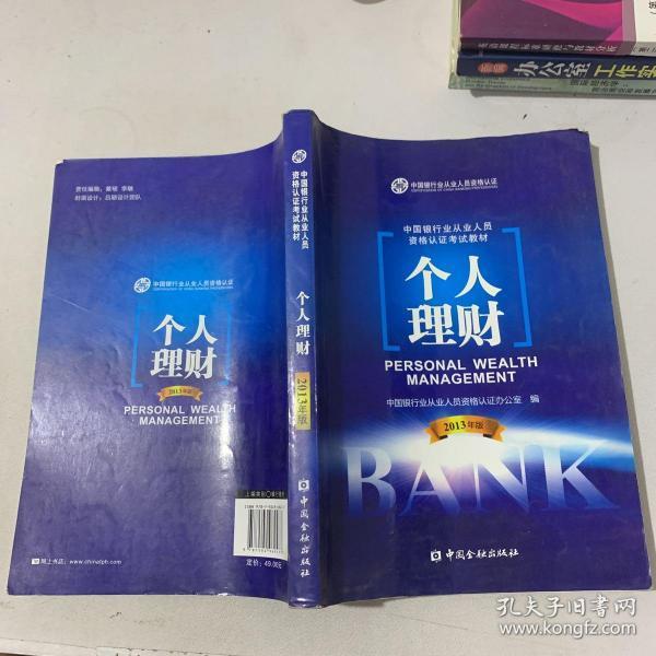 中国银行业从业人员资格考试教材:个人理财(2013年版)