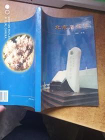 北京石花洞:科普·旅游·传说