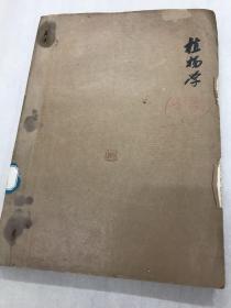 北京师范大学 植物学(植物分类学)手写体油印本教材。
