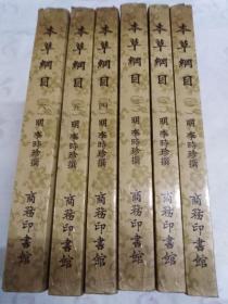 本草纲目(1 - 6册全)