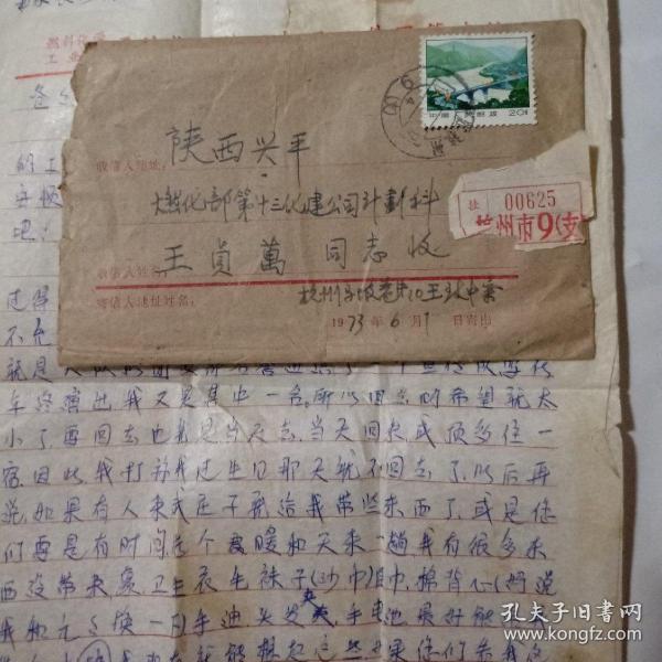 老信封1973年+原信件