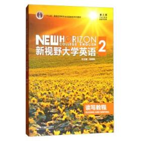 新视野大学英语读写教程2(第3版) 郑树棠 外语教学与研究出版社