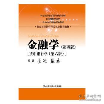 金融学(第四版)(教育部经济管理类核心课程教材)