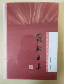 苏轼选集 中国古典文学名家选集丛书