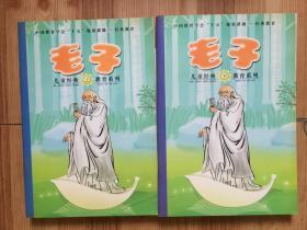 儿童经典教育系列:老子 全二册