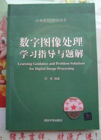 数字图像处理学习指导与题解