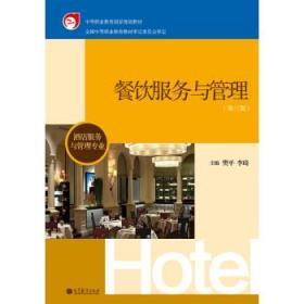 中等职业教育国家规划教材:餐饮服务与管理(第3版) 樊平,李琦 高等教育出版社