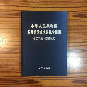 中华人民共和国多目标区域地球化学图集:松辽平原中南部地区