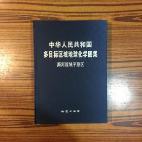 中华人民共和国多目标区域地球化学图集:海河流域平原区