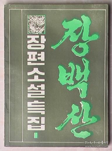 长白山-长篇小说专号1(朝鲜文)※㊆