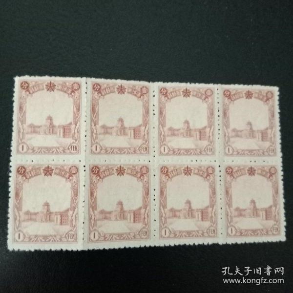 伪满洲国邮票 ,满普5.2,联票8张。