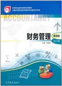 正版二手 财务管理(第四版 会计专业) 张海林 高等教育出版社 9787040350814