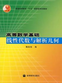 正版二手 高等数学基础线性代数与解析几何 魏战线 高等教育出版社 9787040143980