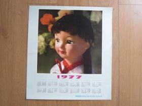 1977年年历画:民族儿童(大8开)
