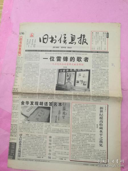 旧书信息报2003.3.2