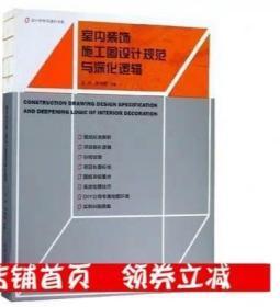 正版现货 一卜川空间设计 室内施工图规范标准(3.0)与深化逻辑 书 室内装饰施工图设计规范与深化逻辑