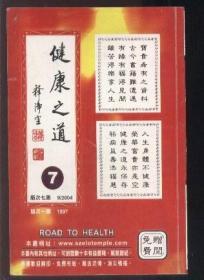 健康之道(释净空)7
