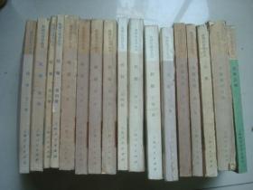 数理化自学丛书(全17册,)请参考图片。。有配本.全套17本