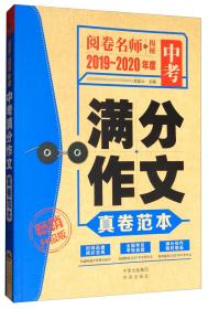 2020-2021年度中考满分作文真卷范本  畅销升级版