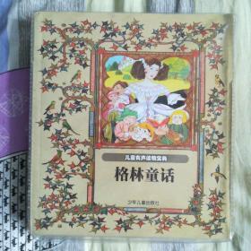 儿童有声读物宝典・格林童話精选 附磁带一盒
