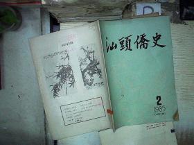 汕头侨史1985 2、总第二期.