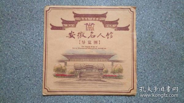 旧地图-安徽名人馆导览图2开85品