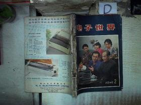 电子世界  1979、2+1981、7、8 、11+1982、4、5、7+ 1983、11(8本合售  )自制合订本