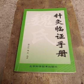 魏氏针灸临证手册
