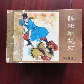 活擒李成业(薛刚反唐16册)