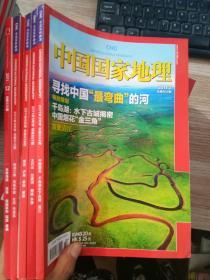 中国国家地理 2011【2-5-6-8-12】5本合售   8带附刊