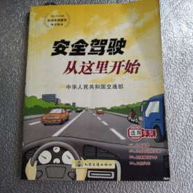 安全驾驶从这里开始:适用车型:C1 C2 C3 C4