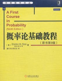 华章数学译丛:概率论基础教程(原书第9版)