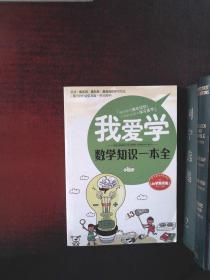 学习高手巧学妙记丛书·我爱学:数学知识一本全(小学生适用)