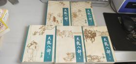 天龙八部(全五册,85年北京1版1印85年沈阳1版1印)