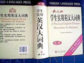 学生实用英汉大词典(第2版)外文社 品好正版 401