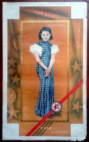 民国美女老商标广告画鸿新染织厂三条屏合售