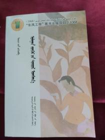 红高粱家族(蒙古文) 莫言