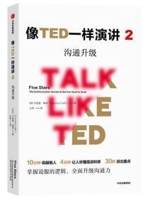 像TED一样演讲2:沟通升级     9787521703542
